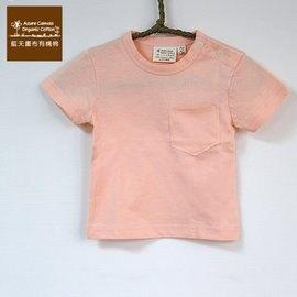 藍天畫布-【 100%有機棉】幼兒口袋薄短T-粉橘(環保染)70~100cm【紫貝殼*藍天系列滿499 獨家贈隨機PUKU企鵝短袖連身衣】
