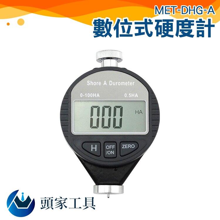 『頭家工具』便攜手持式 發泡橡膠 塑膠 數位式硬度計 輪胎/塑料/發泡 橡膠硬度計 邵氏硬度計(A/C/D型) MET-DHG-A