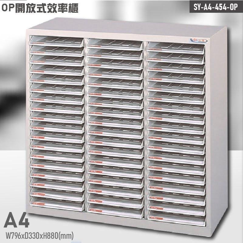 【高效率整理術】大富SY-A4-454-OP 開放式文件櫃 資料櫃 文件櫃 置物櫃 檔案櫃 辦公櫥櫃 辦公收納
