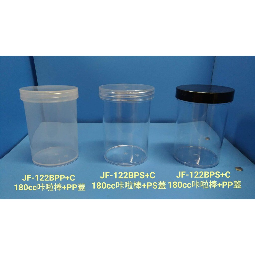 【嚴選SHOP】1入 含蓋 180cc小圓罐 PS透明罐 餅乾罐 包裝盒 啦啦棒罐 塑膠盒 小罐子 塑膠桶【S034】