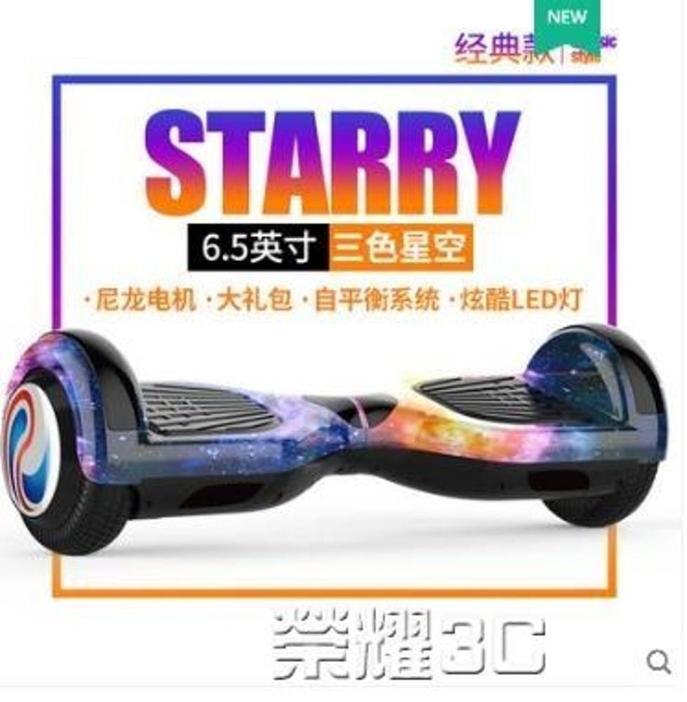 平衡車 成人智慧漂移思維代步車兒童雙輪平衡車 JD 年貨節預購