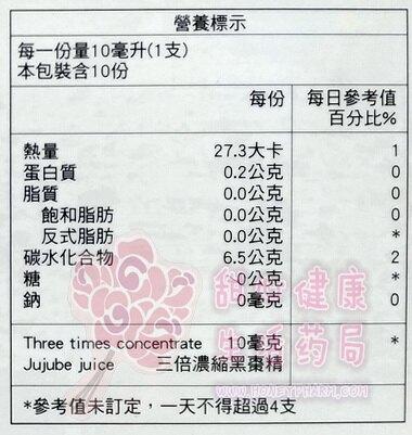 美樂欣 補精(10mlX10支/盒) 效期2023/06