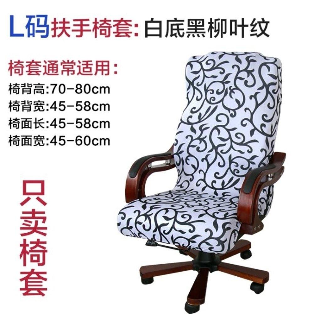 椅子套 辦公椅套轉椅套電腦椅子套老闆椅背套座椅罩網吧椅套扶手套  mks韓菲兒 母親節禮物