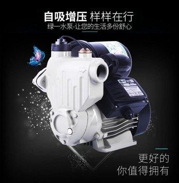 自吸泵家用全自動靜音220v增壓泵自來水管道泵加壓抽水機吸水泵 NMS 全館八五折