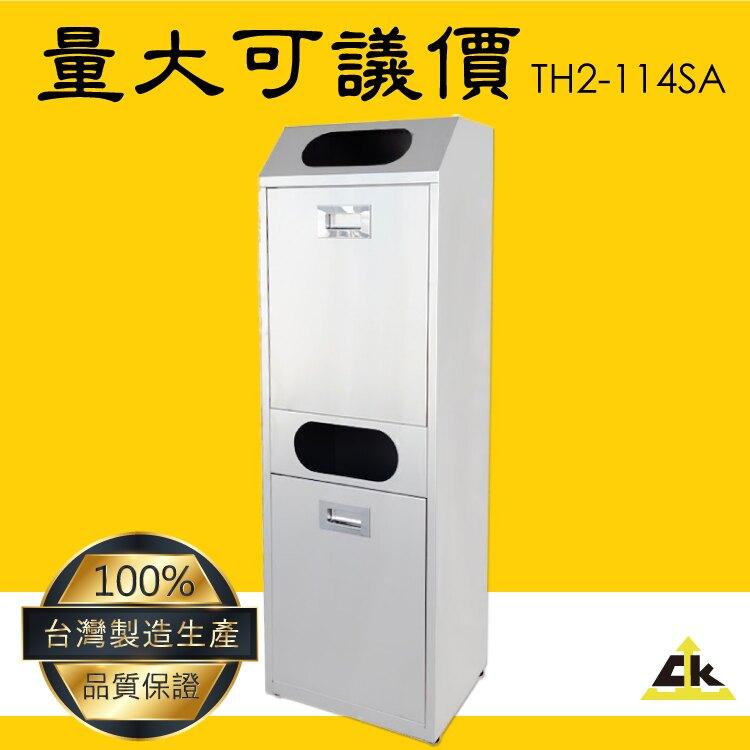 台灣品牌~鐵金剛TH2-114SA 不銹鋼二分類資源回收桶 室內/室外/戶外/資源回收桶/環保清潔箱/環保回收箱/回收桶