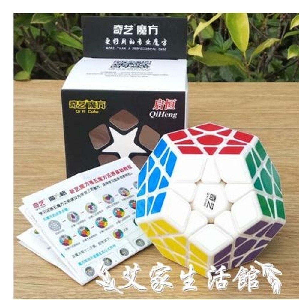 魔術方塊奇藝魔術方塊啟恒五魔十二面體異形順滑比賽專用魔術方塊12面益智玩具  【限時特惠】