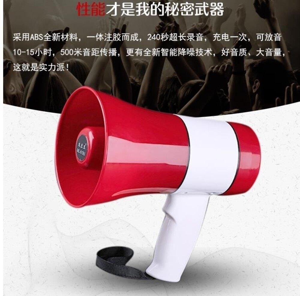 手持喊話器 喊話器手持喇叭擴音器戶外宣傳錄音地攤叫賣器可充電小喇叭揚聲器 非凡小鋪