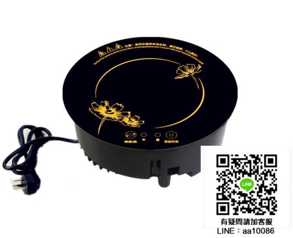 迷你電磁爐小型小火鍋電磁爐一人一鍋方圓形嵌入式商用火鍋店專用 MKS薇薇