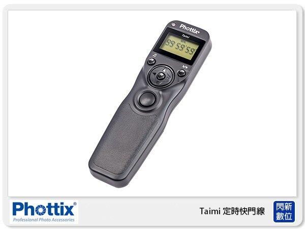 Phottix Taimi 定時快門線 for Canon/Nikon/Sony 可換線 可換頭(公司貨)18300