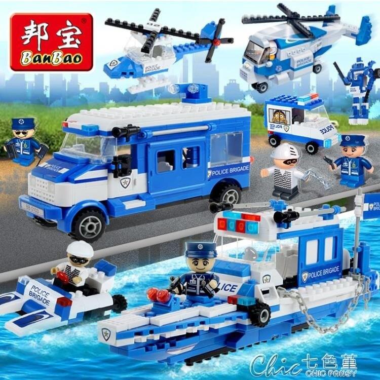 兒童積木玩具 邦寶積木玩具員警拼裝玩具兒童玩具男孩益智塑膠拼裝積木6歲10歲  聖誕節禮物