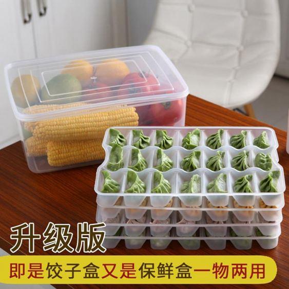 家用裝水餃子盒冰箱保鮮收納盒速凍放餃子盒餛飩盒長方形餃子托盤