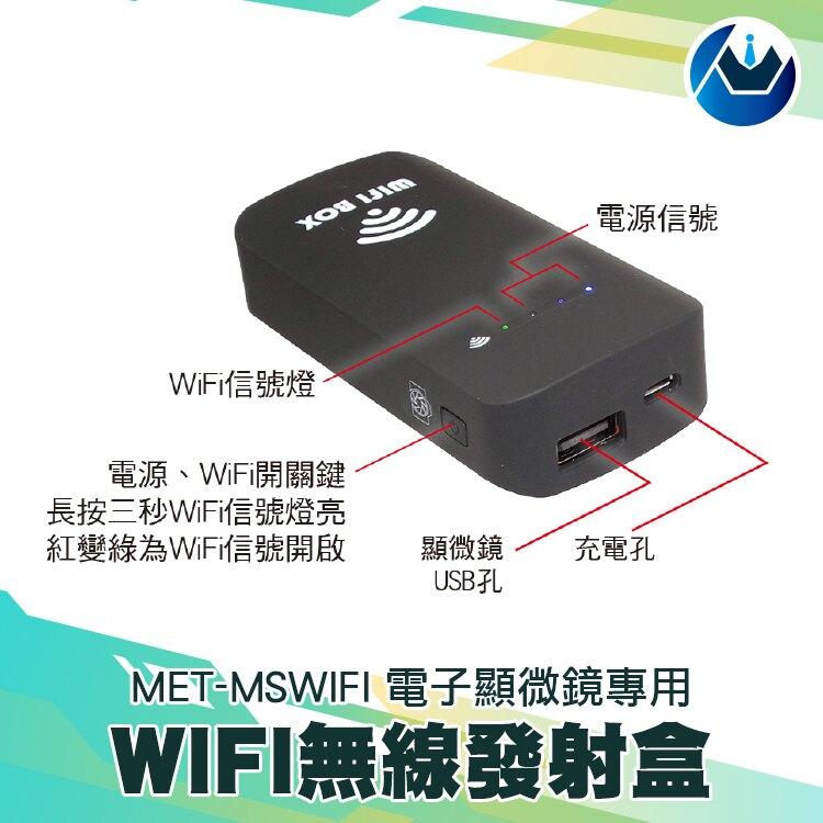 『頭家工具』電子顯微鏡外接式含WIFI盒 內窺鏡 放大鏡用 移動WIFI盒子 支持蘋果安卓手機 MIT-MSWIFI