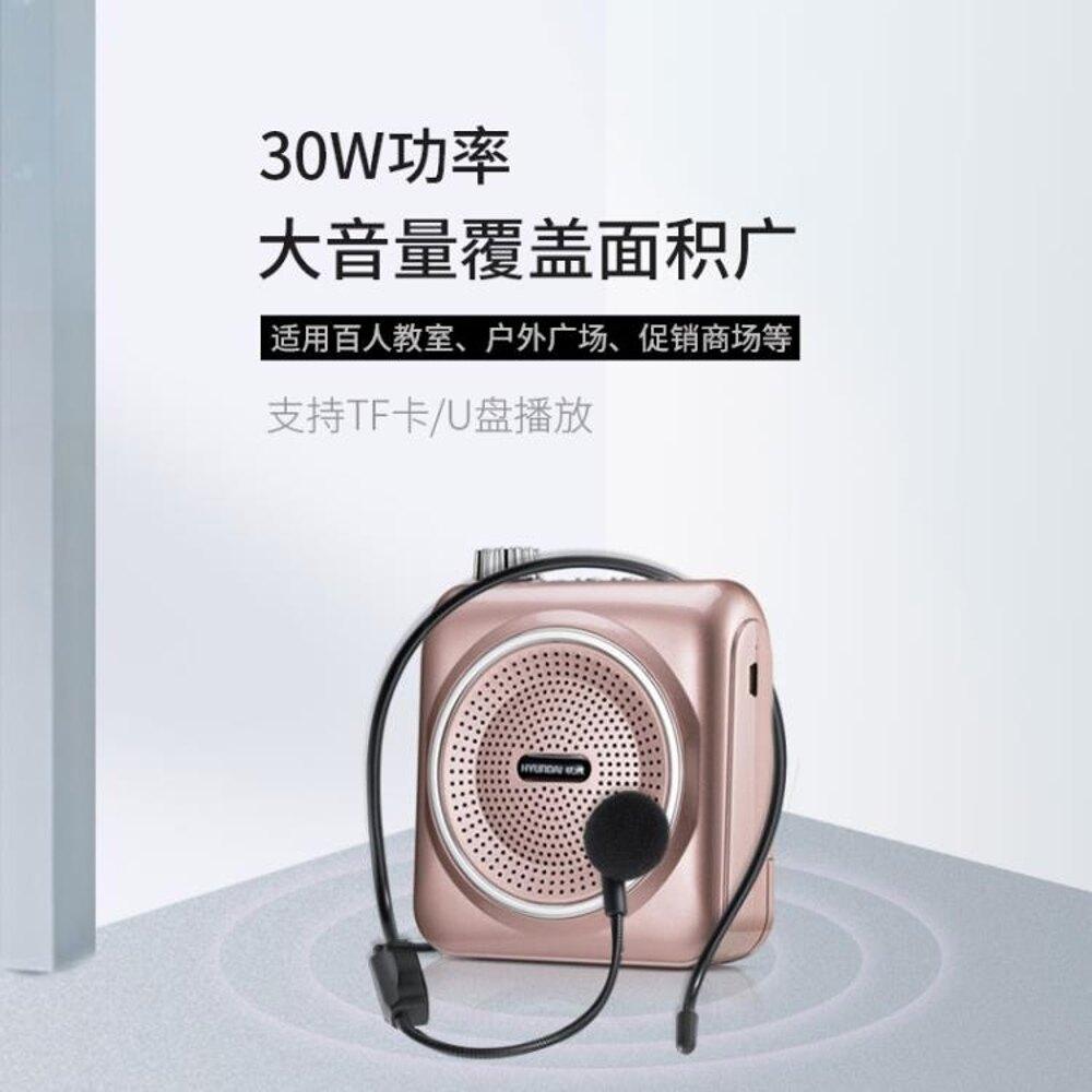 現代T300 小蜜蜂擴音器教師專用喇叭無線戶外播放器耳麥導游教學 極客玩家