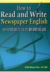 如何閱讀及寫作新聞英語