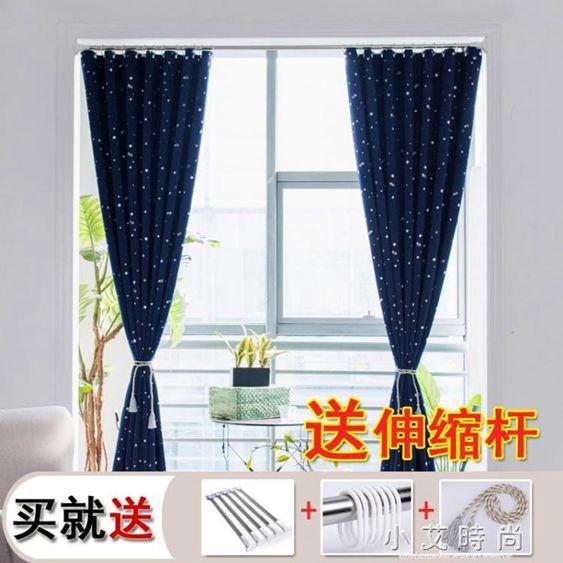 簡易窗簾免打孔伸縮桿安裝臥室魔術黏貼全遮光布料加厚遮陽布.