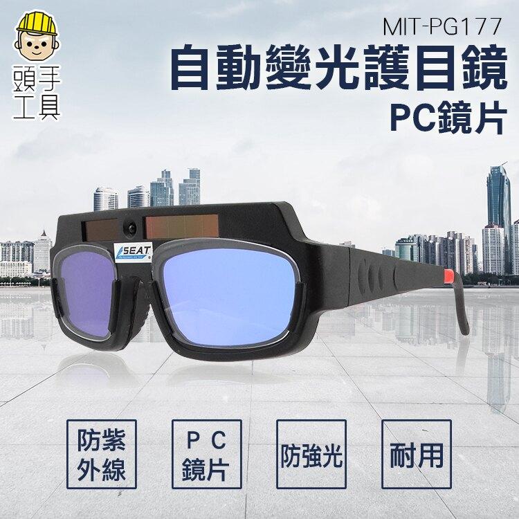 《頭手工具》全自動變光 電焊眼鏡 焊工專用墨鏡 防電弧強光紫外線 燒焊護目鏡 太陽能自動變光 MIT-PG177