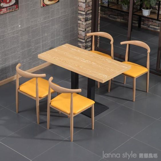 快餐桌椅組合小吃奶茶甜品漢堡店咖啡廳商用餐飲飯店西餐廳牛角椅 LannaS YTLSUPER 全館特惠9折