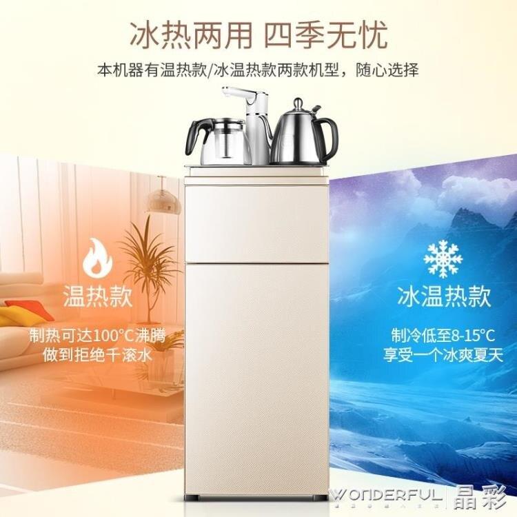 飲水機 立式冷熱辦公家用多功能智慧全自動上水節能飲水機雙層茶吧機 220V
