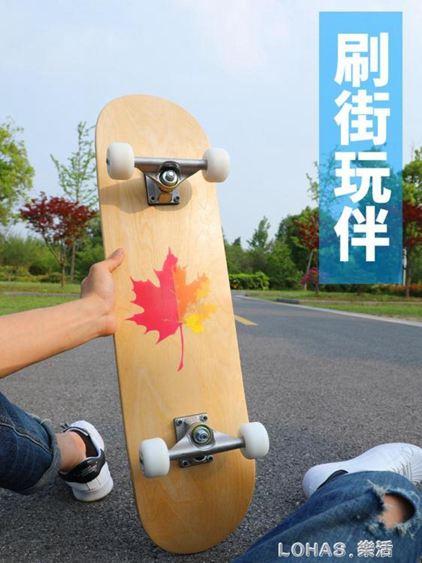 WITESS四輪專業滑板青少年兒童初學者成人男女生雙翹抖音滑板車