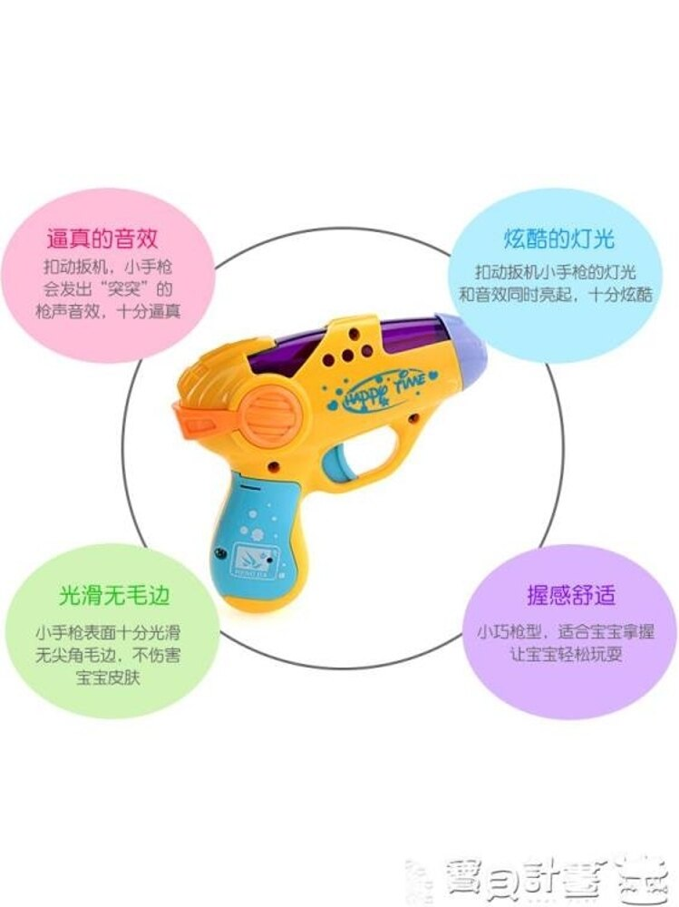 聲光玩具 兒童玩具槍聲光投影Q版迷你寶寶小槍警察電動玩具槍1-2-3歲男孩女 BBJH