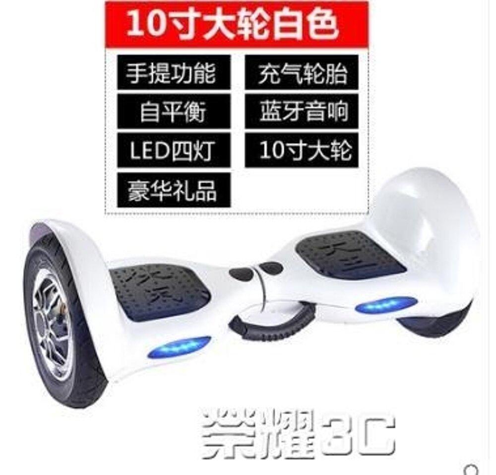 平衡車 兩輪成人體感代步車小孩兒童平衡車 JD 年貨節預購