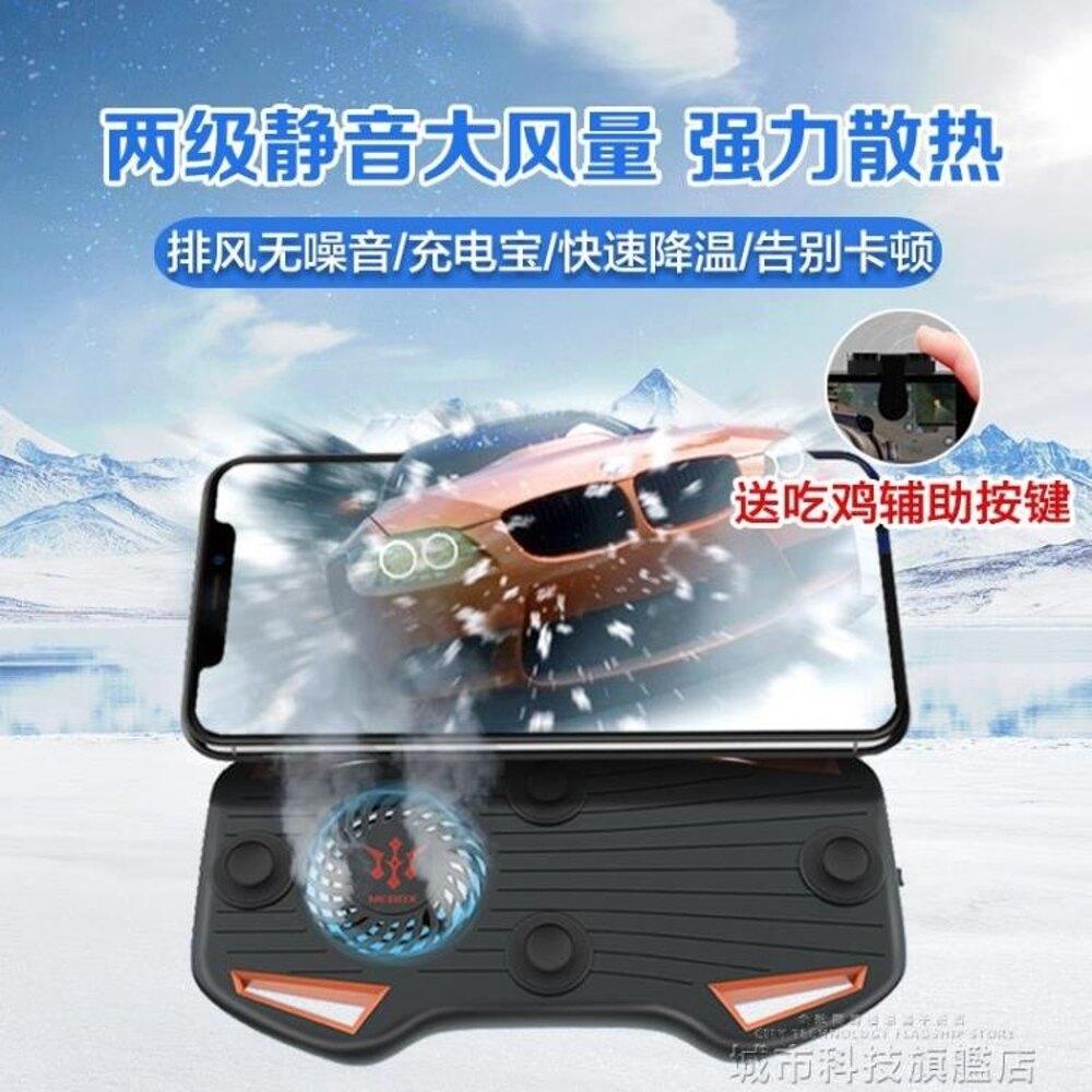 手機散熱器水冷式發燙降溫神器制冷蘋果安卓通用游戲手柄吃雞王者 年貨節預購