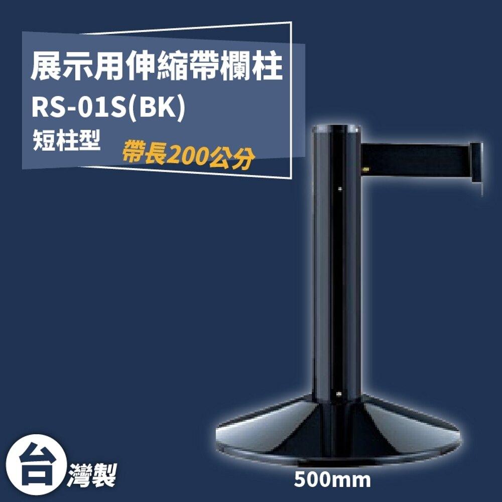 《獨家專利》RS-01S(BK) 四向伸縮帶欄柱(黑短柱) 紅龍柱 欄柱 排隊 動線規劃 圍欄 台灣製造