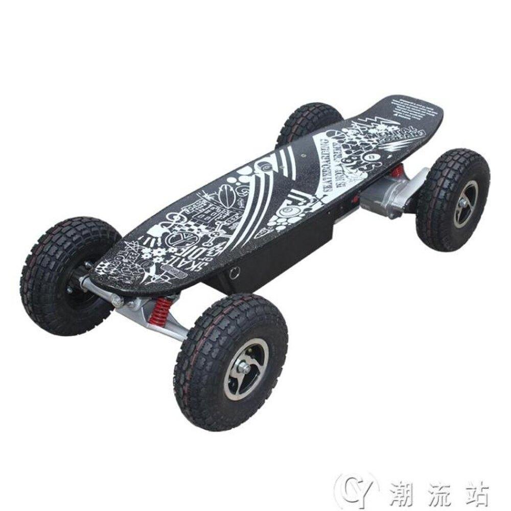 800W越野遙控電動滑板車漂移車電動車成人動力代步公路四輪車 JD CY潮流站