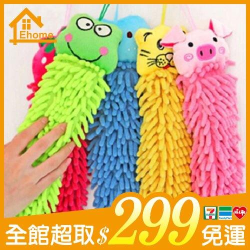 ✤299超取免運✤卡通可愛掛式雪尼爾擦手巾 珊瑚蟲擦手巾 (隨機出貨)