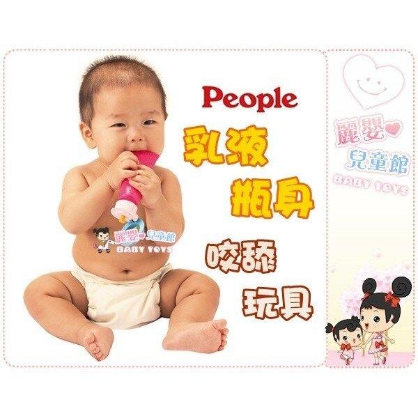 麗嬰兒童玩具館~日本People專櫃安全玩具-乳液瓶身咬舔玩具.固齒器玩具-公司貨