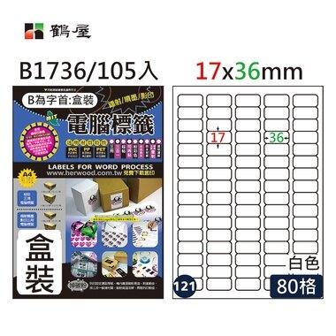 鶴屋#121三用電腦標籤80格105張/盒 白色/B1736/17*36mm