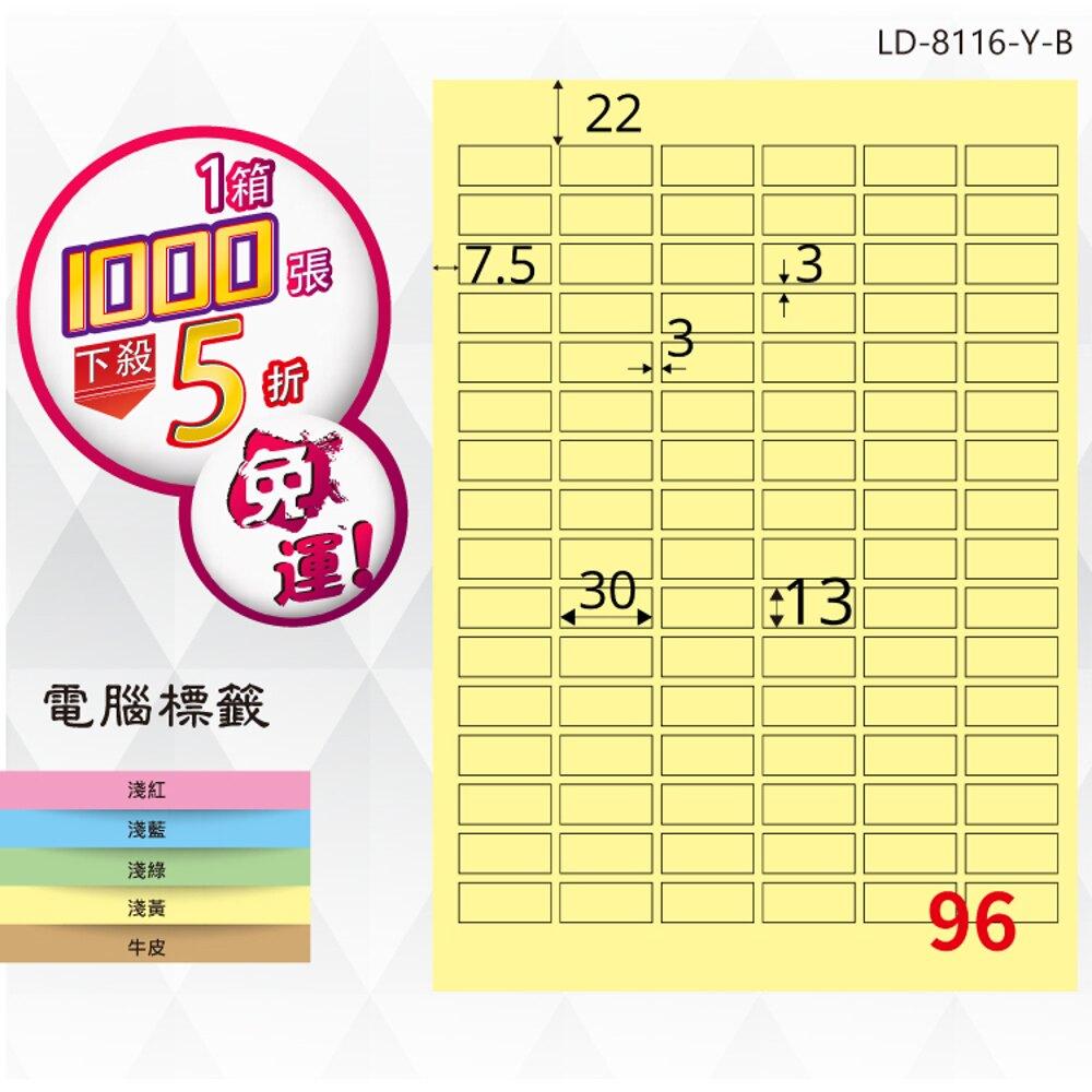 熱銷推薦【longder龍德】電腦標籤紙 96格 LD-8116-Y-B淺黃色 1000張 影印 雷射 貼紙