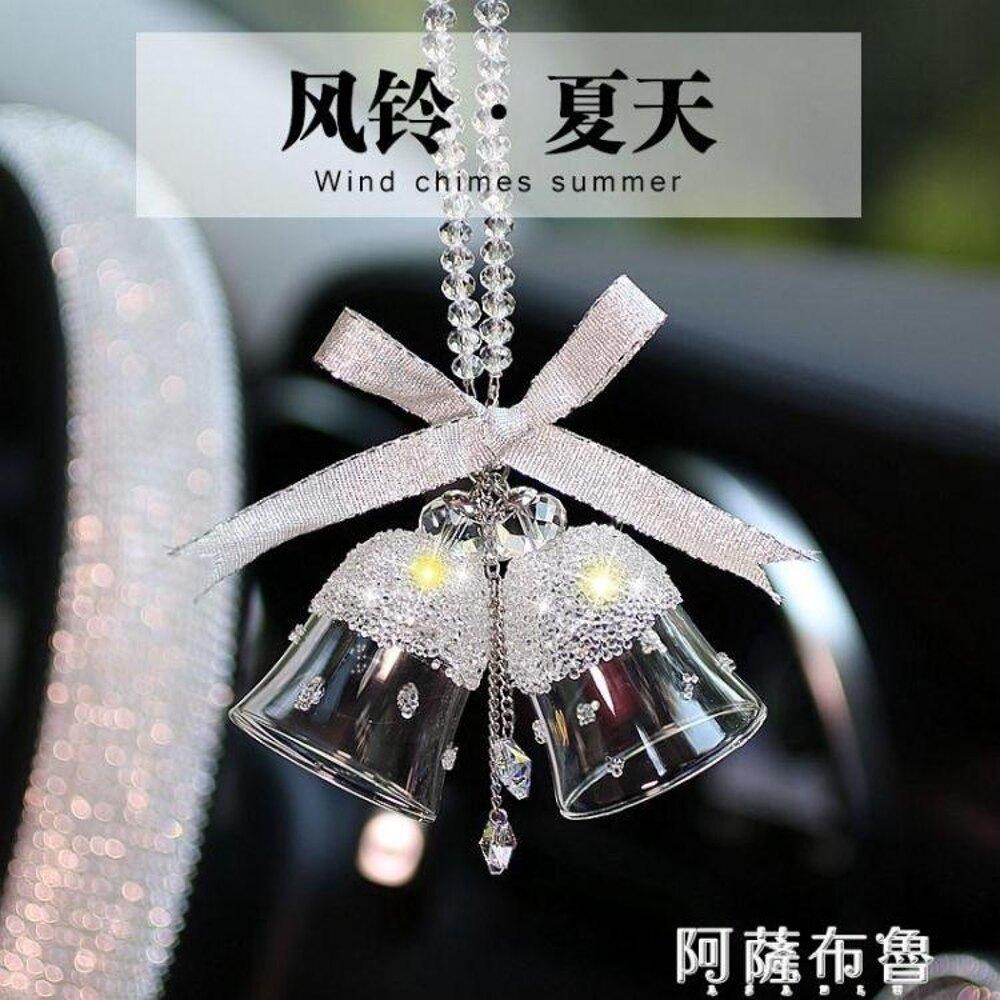 車內掛飾 汽車掛件車載新款鈴鐺後視鏡水晶掛飾女士風鈴雪花車內吊墜車掛件 阿薩布魯