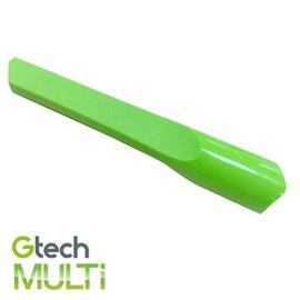 【全店93折+領券折$300】英國 Gtech 小綠 Multi 原廠專用縫隙吸嘴