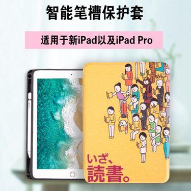 筆槽 新ipad9.7保護套pro10.5休眠19Air3硅膠  聖誕節禮物