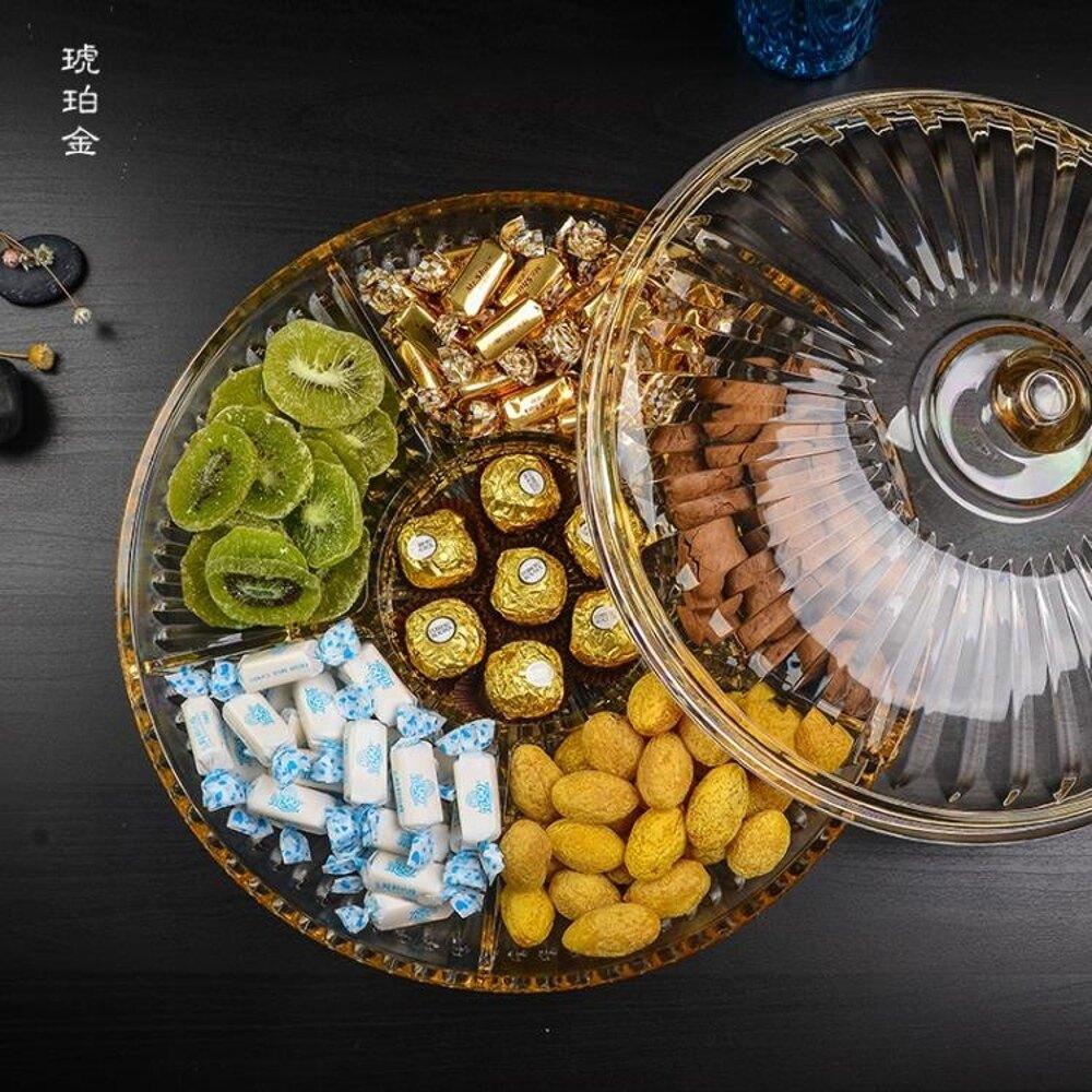 現代創意過年結婚家用干果盤客廳水果盤塑料瓜子盤分格帶蓋糖果盒     全館八五折