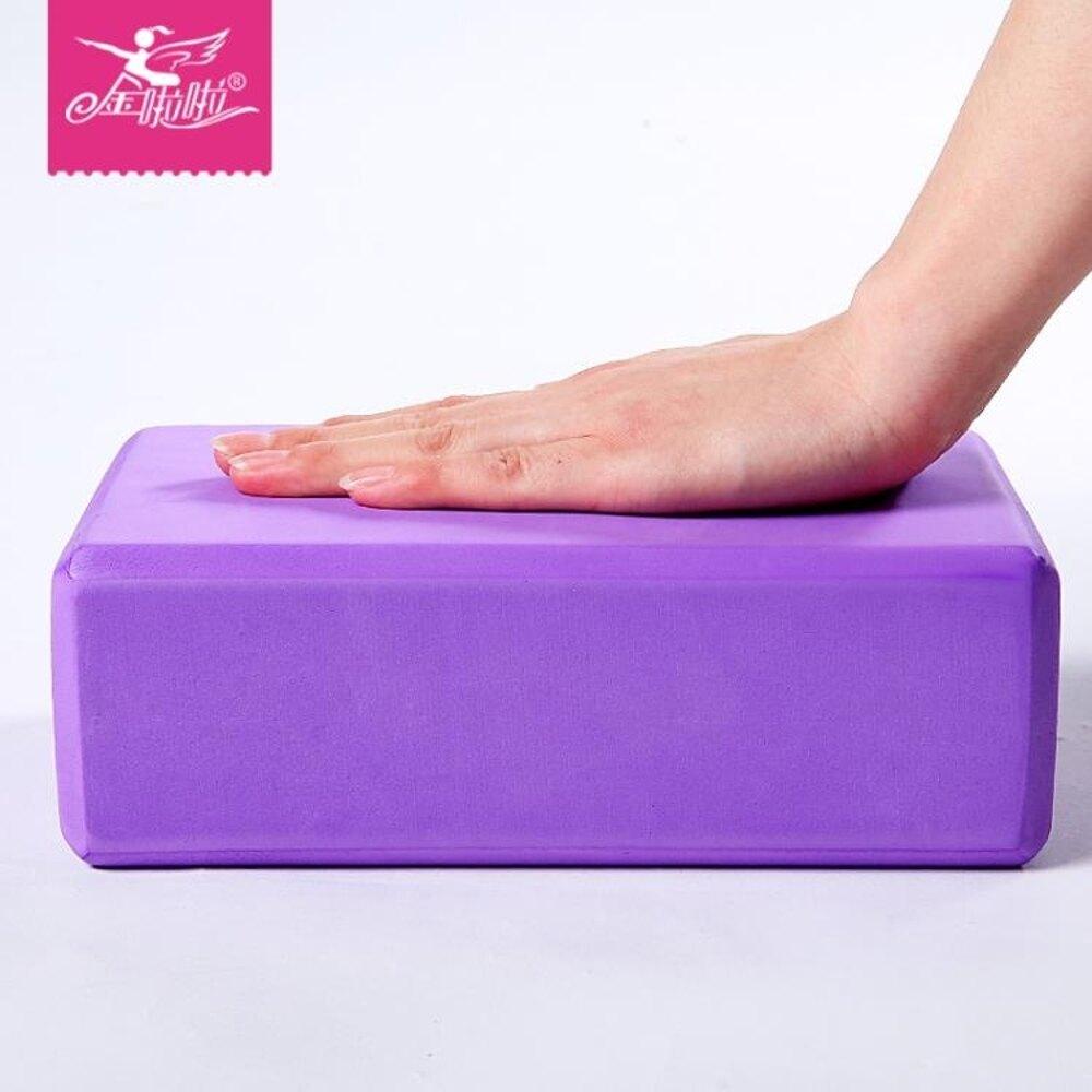 瑜伽磚兒童初學舞蹈壓腿練功專用磚泡沫磚練舞蹈的方塊磚瑜伽枕 清涼一夏钜惠