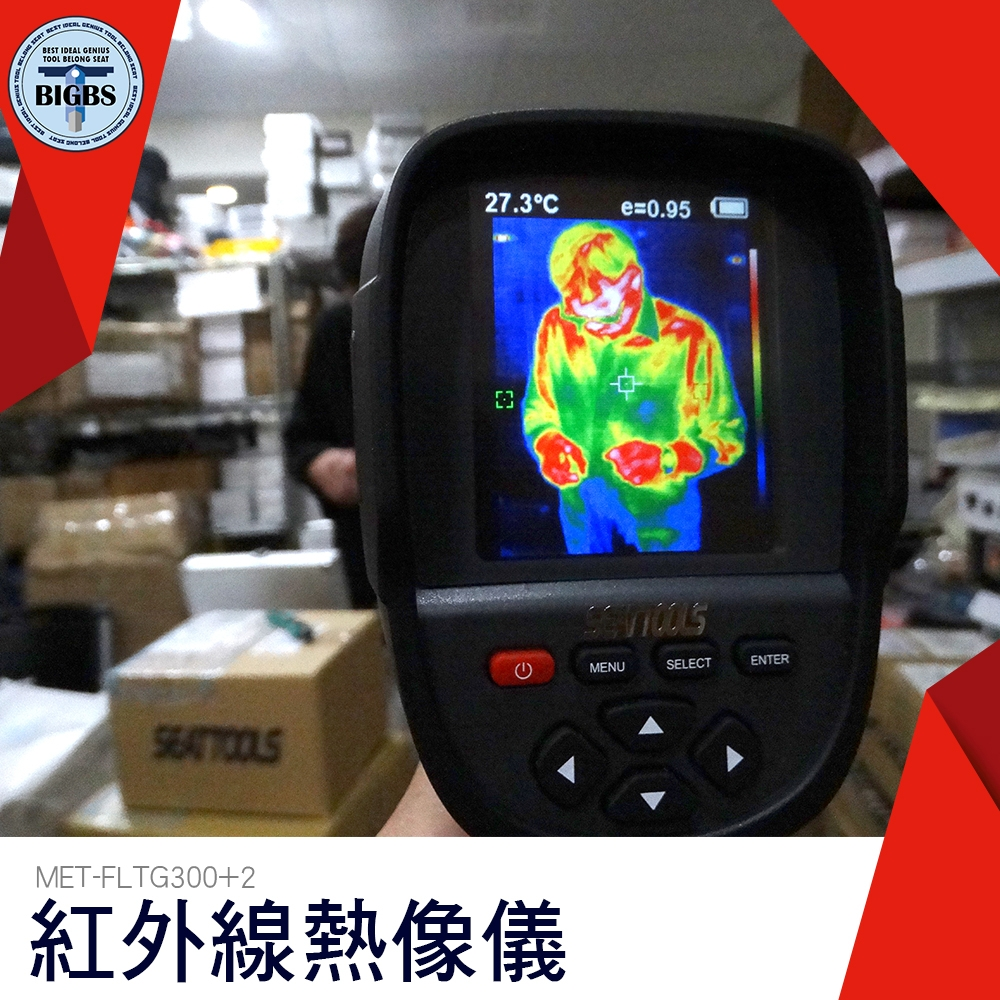 利器五金 紅外線溫度儀 紅外線熱顯像儀-20℃~300℃ 電工 冷氣 水電 抓漏