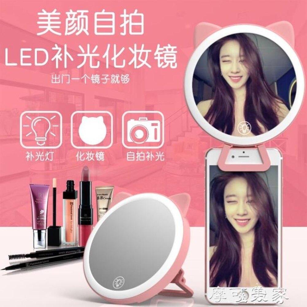 化妝鏡led鏡化妝鏡創意帶燈桌面壁掛台鏡手持補光便攜公主小隨身鏡摩可美家