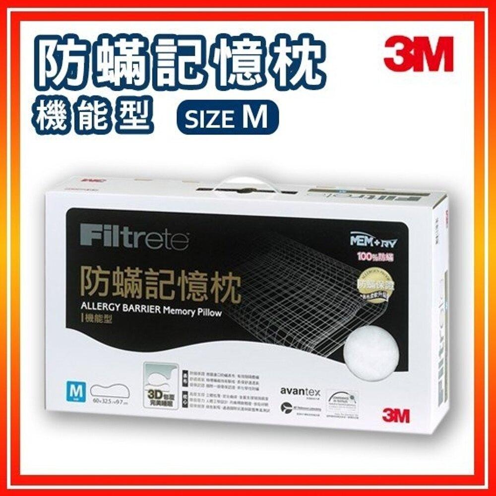 3M 淨呼吸 防蹣記憶枕 - 機能型《 Size M 》 AP-MM01枕頭 枕心 防蹣 透氣 環保 記憶枕 舒適