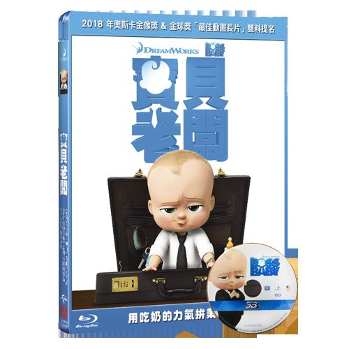 寶貝老闆 THE Boss Baby (BD)