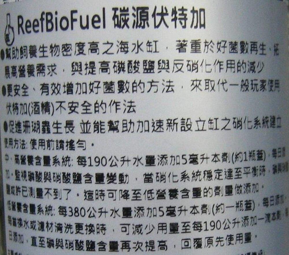 【西高地水族坊】美國BWA Reef BioFuel碳源伏特加250ml