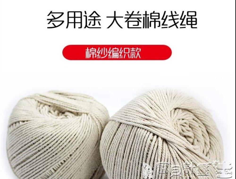 免運 粗麻繩 照片墻棉繩DIY手工編織麻花裝飾繩捆綁繩粗繩子束口繩繩麻棉麻繩