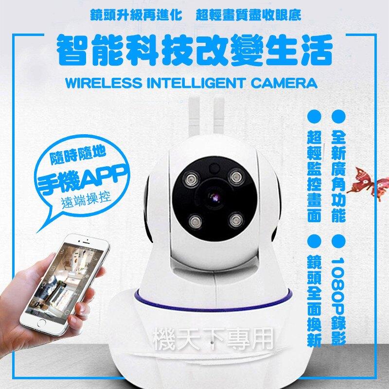 新版1080P 廣角鏡 高清雙天線無線智能監視器 VS1 紅外線夜視版攝影機 WIFI監視器
