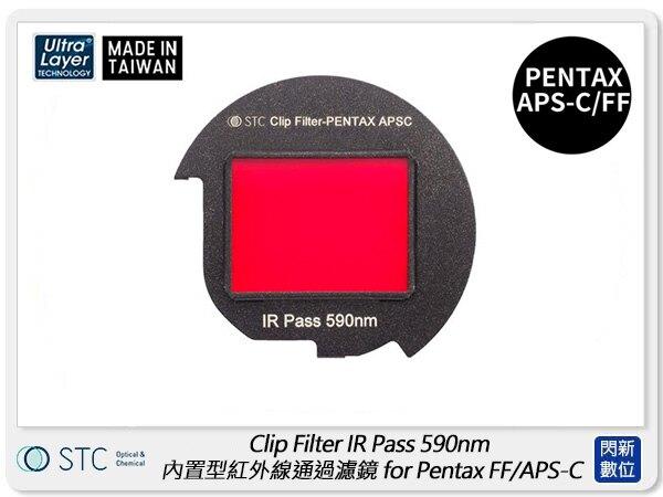 【銀行刷卡金+樂天點數回饋】STC Clip Filter IR Pass 590nm 內置型紅外線通過濾鏡 PENTAX FF/APS-C (公司貨)