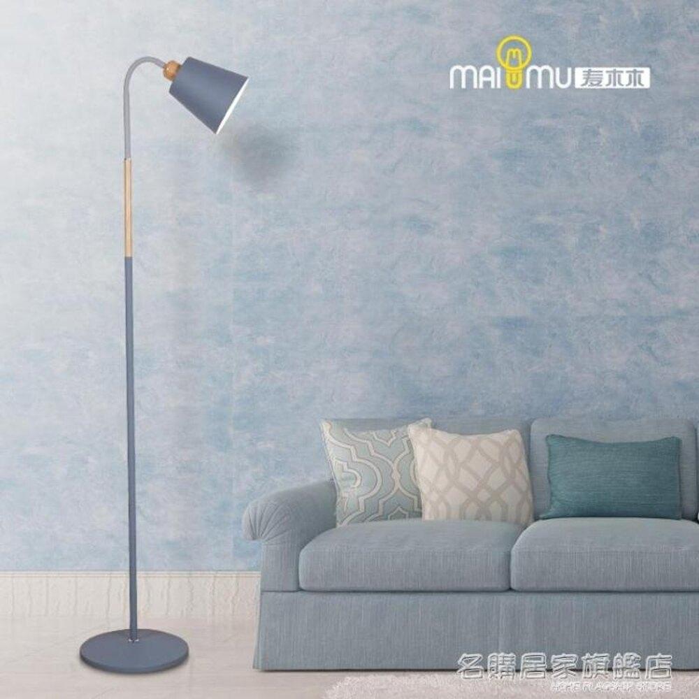 麥木木北歐馬卡龍落地燈創意釣魚燈客廳臥室書房現代簡約立式台燈 名購居家 雙12購物節