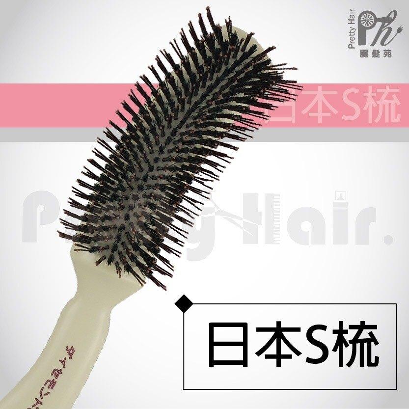 【麗髮苑】日本S梳 日本精製 鬃毛尼龍S梳 美神梳 S梳 鬃毛梳 包頭梳 包頭梳 晚妝梳