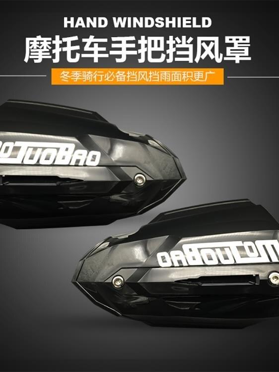 生林摩托車把手擋風板電動車護手罩加大加寬防摔通用改裝配件 陽光好物