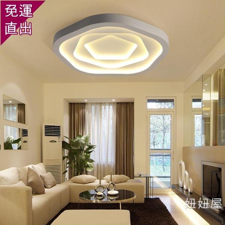 led吸頂燈客廳燈簡約現代歐式大氣創意家用餐廳臥室燈飾溫馨燈具H【快速出貨】  全館八五折