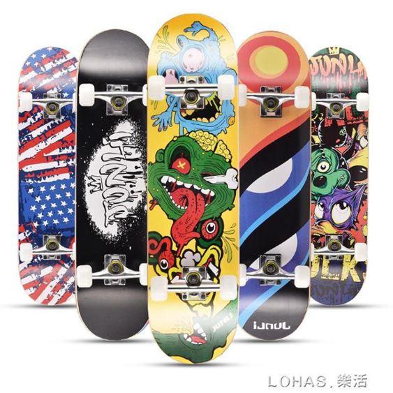 滑板男生成人初學者女生青少年四輪新手滑板刷街夜光專業雙翹板